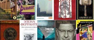 Названы самые популярные книги, которые россияне собираются прочитать этим летом