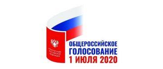 Руководство страны считает, что решение провести голосования 1 июля не угрожает здоровью россиян