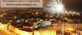 Разработан законопроект о сокращении новогодних каникул