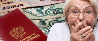 Пенсионерам начислят дополнительные 2000 рублей