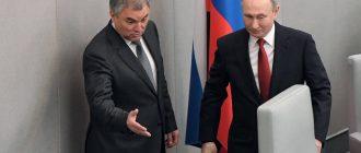Председатель Госдумы: После Путина будет Путин