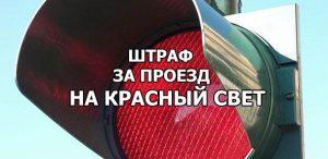 Штраф за проезд на красный свет может увеличиться в 5 раз