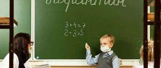 Возможно ослабление ограничений для школ из-за коронавируса