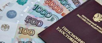 В некоторых регионах пенсионерам выплатят 2 тысячи рублей с 16 августа