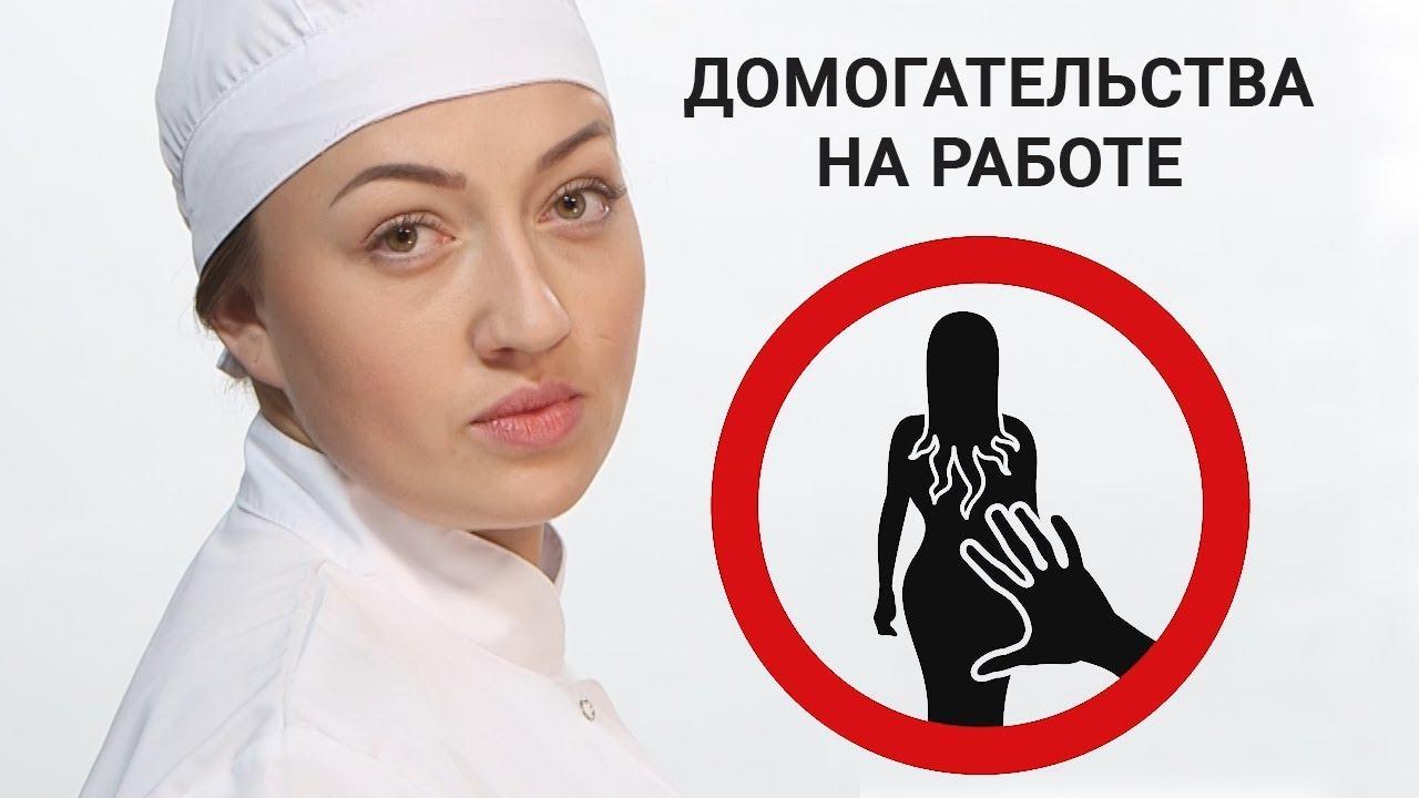 Выявлено число россиян, которые сталкивались с домогательствами на работе