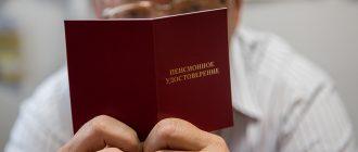 Треть россиян хотели бы уйти на пенсию до 55 лет