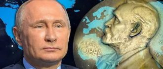 Владимир Путин выдвинут на Нобелевскую премию мира