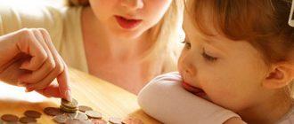 В России увеличат пособия для детей от 3-х до 7-ми лет