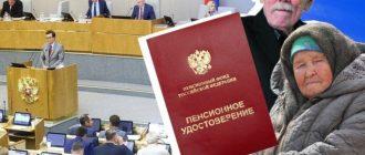 В Госдуму внесли законопроект о компенсациях за недоплаченные пенсии