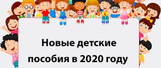 Новые детские выплаты составят примерно 5.5 тыс. рублей