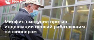 Министер финансов считает, что не нужно повышать пенсию работающим пенсионеров