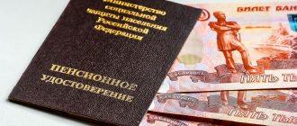 Вступили в силу обновленные правила получения пенсии