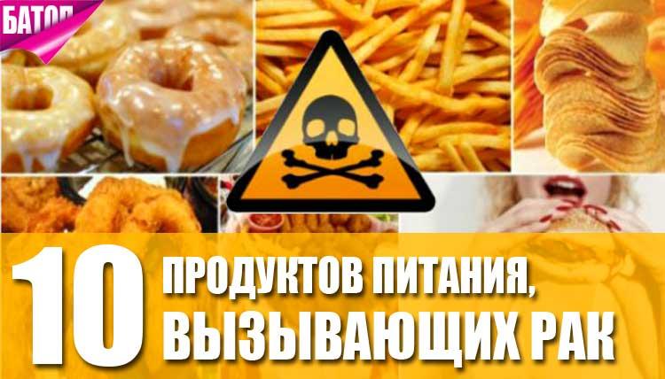 Названы продукты, из-за которых россияне заболевают раком
