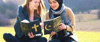 В России мусульманам запретили браки с христианами и иудеями