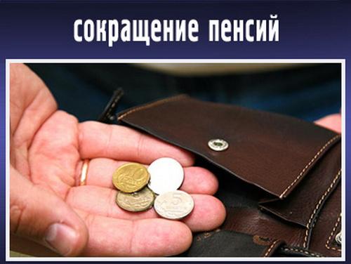 Граждан России предупреждают о сокращении пенсий