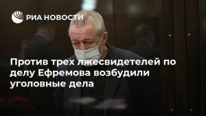 На лжесвидетелей по делу Ефремова возбуждены уголовные дела