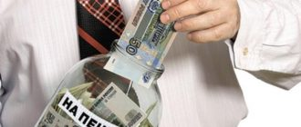 Минтруд собирается по-новому платить накопительную часть пенсии