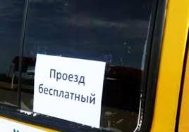 Россия должна перейти на полностью бесплатный общественный транспорт