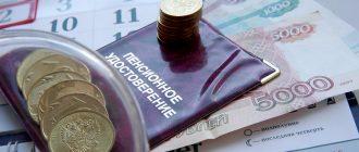 Как будут индексировать пенсии в 2021 году? В среднем планируется увеличение на 1 тысячу рублей