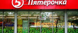 Обман в магазинах «Пятерочка», от которого страдают покупатели