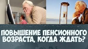 С 2021 года повышается пенсионный возраст для жителей России