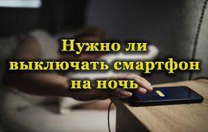 Специалист рассказал, для чего нужно выключать телефон на ночь
