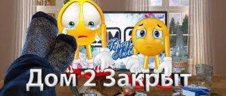 Телеканал ТНТ закрывает Дом-2
