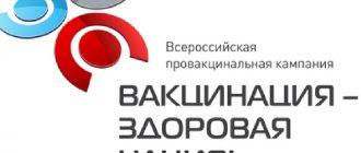 Путин поручил начать всероссийскую вакцинацию от коронавируса со следующей недели