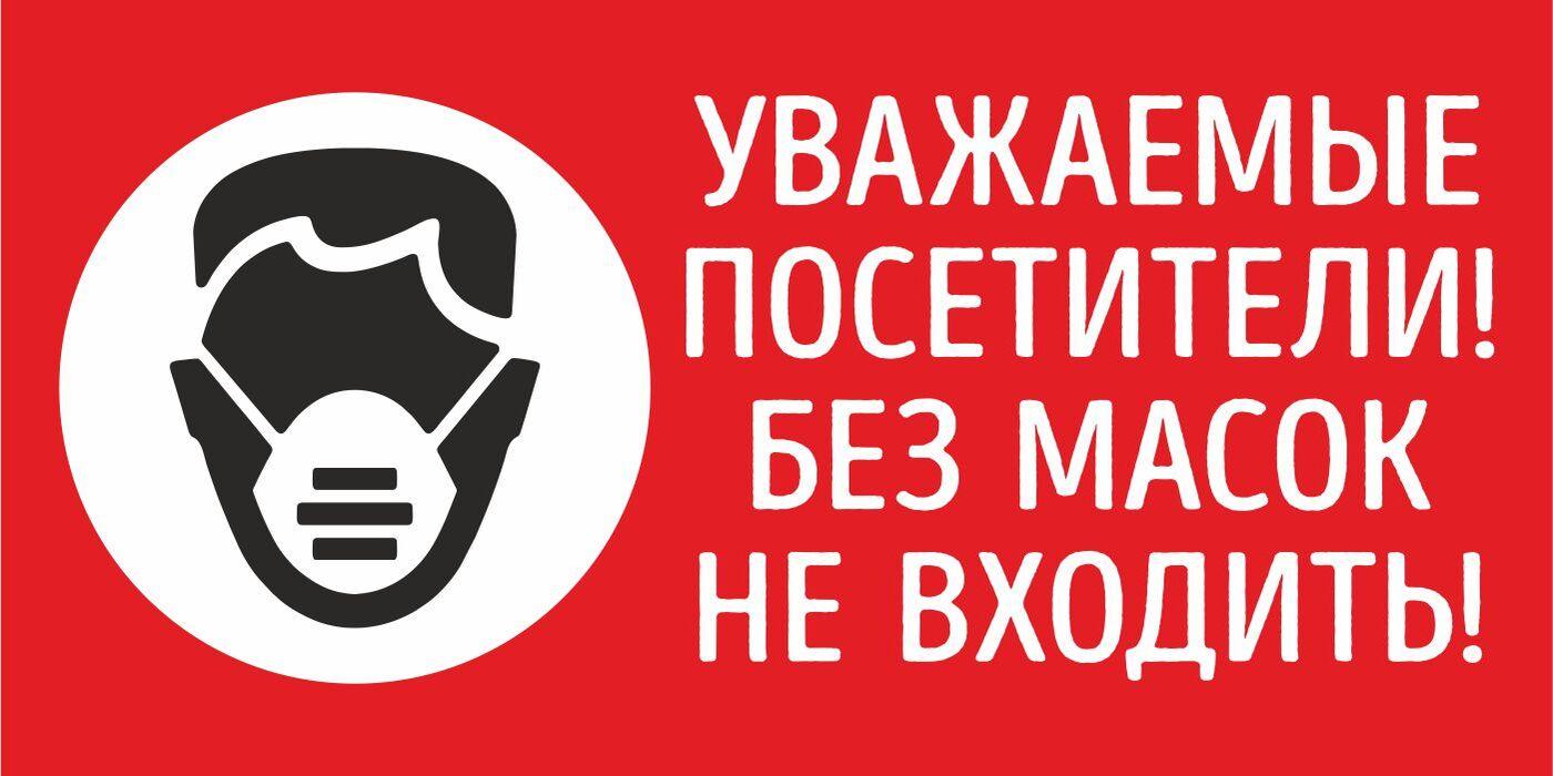 Верховный суд РФ признал законным право магазинов не обслуживать клиентов без масок