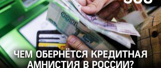 В России предложено провести амнистию кредитов до трех миллионов рублей