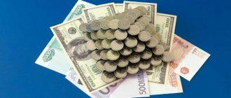 Знаете, в какой валюте лучше хранить сбережения в 2021 году?