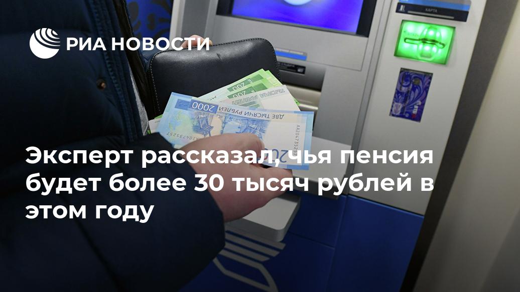 Названо главное условие для выплаты пенсии более 30 тысяч рублей. Знаете какое?