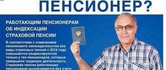 Работающим пенсионерам в России 5 лет не доплачивали по 1100 рублей
