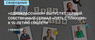 «Одноклассники» выпускают первый собственный сериал «Пять с плюсом»