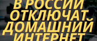У россиян в ближайшее будут отключать домашний интернет