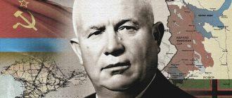 Зачем Хрущев подарил Крым Украине?