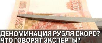 Будет ли в России новая деноминация рубля? Экономист объяснил хитрый ход Центробанка