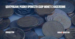 В России запускается сбор монет у населения