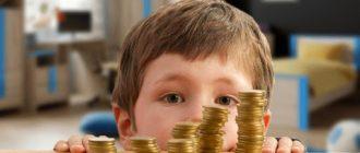 Важно! Как не потерять выплаты на детей не по своей вине