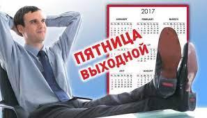 В России возможен переход на четырехдневную рабочую неделю!